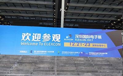 2017年12月深圳国际电子展