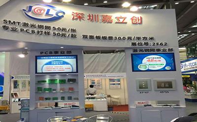 第十七届中国国际高新技术成果交易会