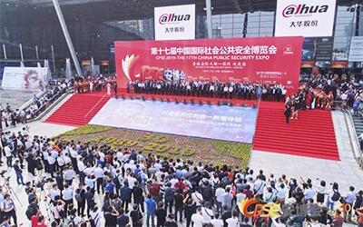 2019年10月第十七届中国国际社会公共安全博览会