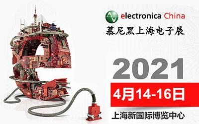 2021年4月上海慕尼黑电子展